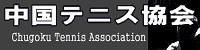 中国テニス協会.jpg