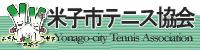 米子市テニス協会.jpg