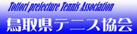 鳥取県テニス協会.jpg